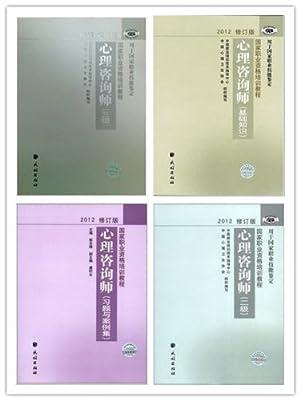 四本套装 2012心理咨询师培训教材 基础+二级+三级+习题集 全套4本.pdf