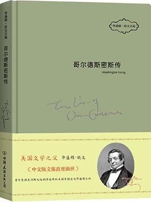 哥尔德斯密斯传.pdf