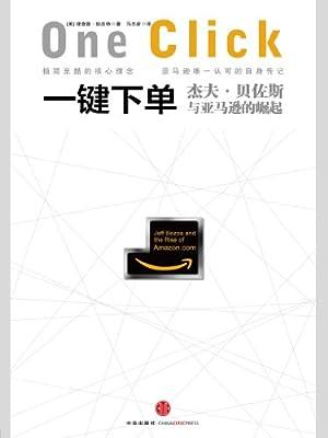 一键下单:杰夫·贝佐斯与亚马逊的崛起.pdf