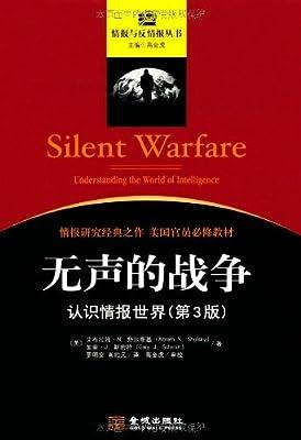 无声的战争:认识情报世界.pdf