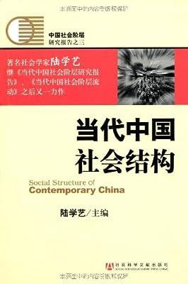 当代中国社会结构.pdf