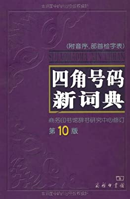 四角号码新词典.pdf