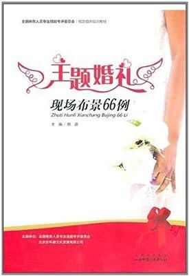 主题婚礼现场布置66例.pdf