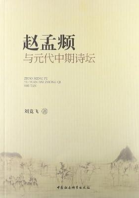 赵孟頫与元代中期诗坛.pdf