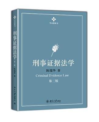刑事证据法学.pdf