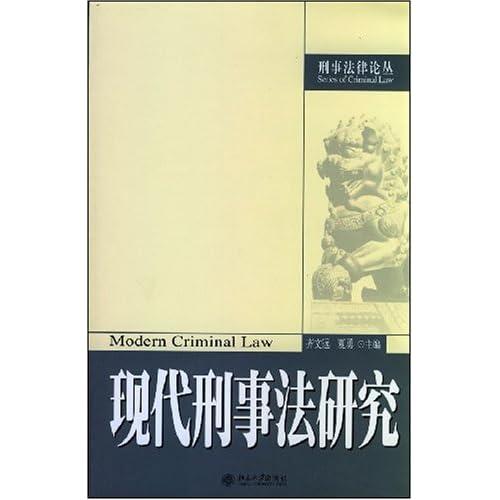 现代刑事法研究/刑事法律论丛