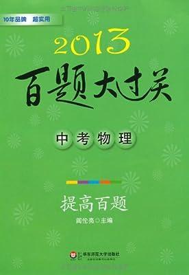 2013中考物理百题大过关:提高百题.pdf