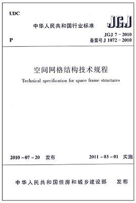 中华人民共和国行业标准•空间网格结构技术规程.pdf