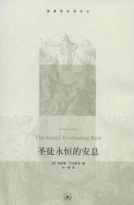 圣徒永恒的安息.pdf