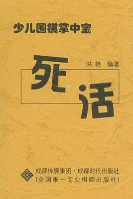 少儿围棋掌中宝:死活.pdf