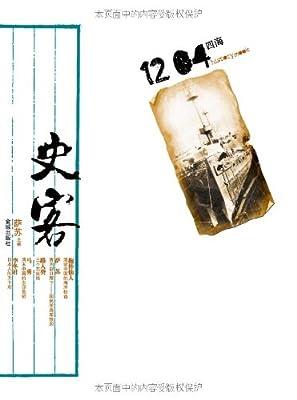 史客•四海.pdf