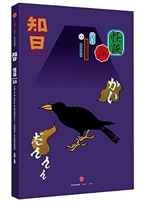 知日·怪谈.pdf