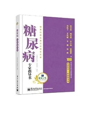 糖尿病专家指导书:健康时报专家访谈精华实录.pdf