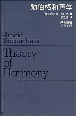 勋伯格和声学.pdf