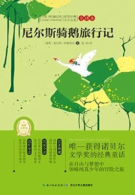 世界经典文学名著•全译本:尼尔斯骑鹅旅行记.pdf
