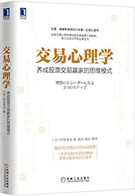 交易心理学:养成股票交易赢家的思维模式.pdf