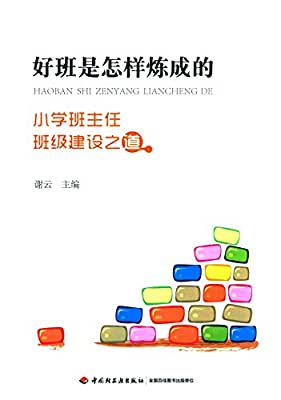 好班是怎样炼成的——小学班主任班级建设之道.pdf