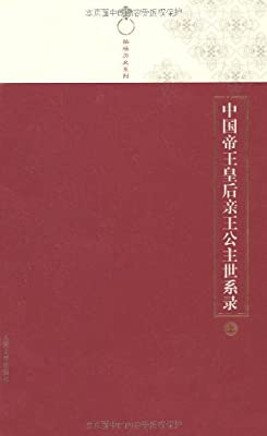 中国帝王皇后亲王公主世系录.pdf