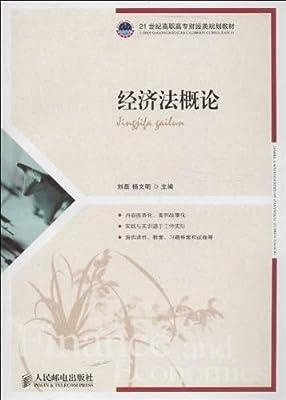 21世纪高职高专财经类规划教材:经济法概论.pdf