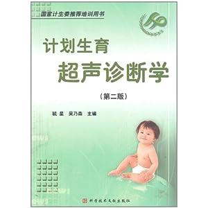 胎儿宫内发育迟缓