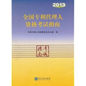 2013年全国专利代理人资格考试指南