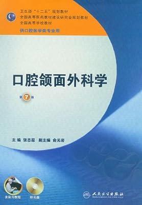 口腔颌面外科学.pdf