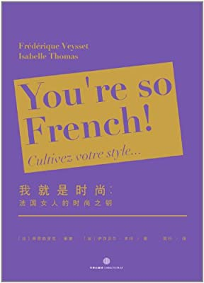 我就是时尚:法国女人的时尚之钥.pdf