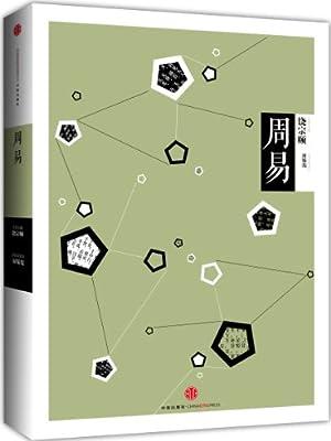 中信国学大典:周易.pdf