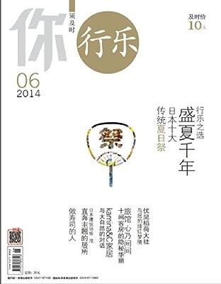 行乐·日本十大传统夏日祭.pdf