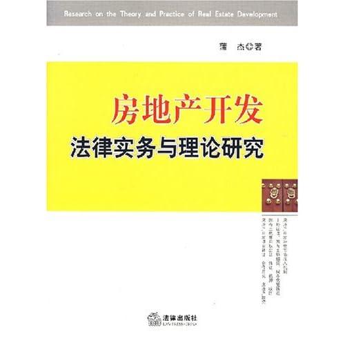 房地产开发法律实务与理论研究