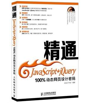 精通JavaScript+jQuery:100%动态网页设计密码.pdf