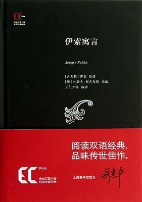 伊索寓言/徐家汇藏书楼双语故事经典.pdf