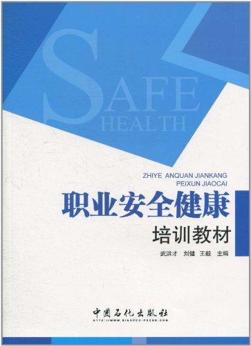 职业安全健康培训教材
