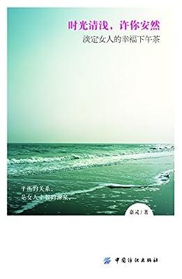时光清浅,许你安然:淡定女人的幸福下午茶.pdf