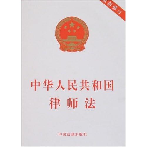 中华人民共和国律师法(最新修订)