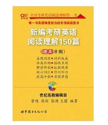 预售 2014 新编考研英语阅读理解150篇 篇 张剑.pdf