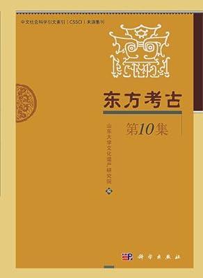东方考古 第10集.pdf