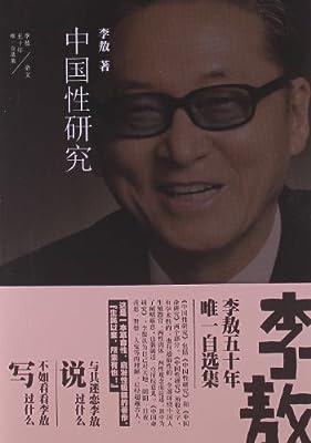 李敖50年唯一自选集:中国性研究.pdf
