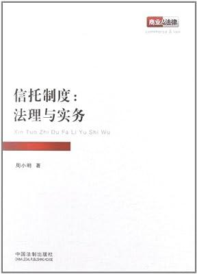 信托制度:法理与实务.pdf
