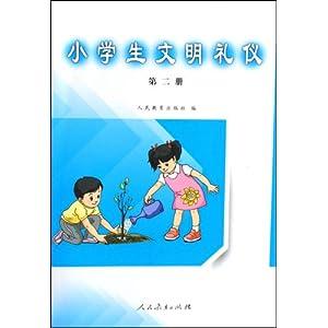 小学生文明礼仪(第2册)