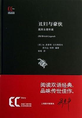 丑妇与豪侠/徐家汇藏书楼双语故事经典.pdf