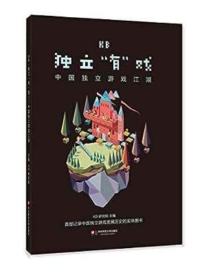"KB:独立""有""戏·中国独立游戏江湖.pdf"