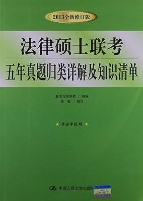 法律硕士联考五年真题归类详解及知识清单.pdf