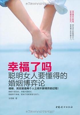 幸福了吗:聪明女人要懂得的婚姻博弈论.pdf