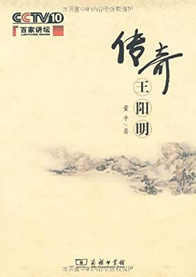 传奇王阳明.pdf