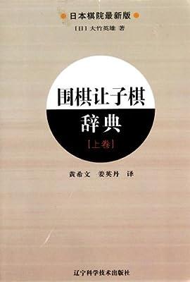 围棋让子棋辞典.pdf