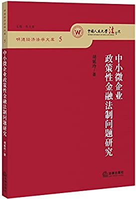 中小微企业政策性金融法制问题研究.pdf