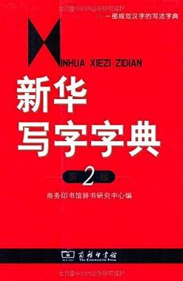 新华写字字典.pdf