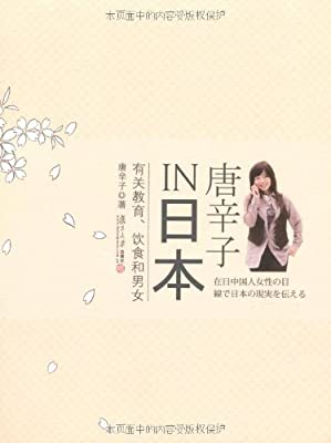 唐辛子IN日本:有关教育、饮食和男女.pdf