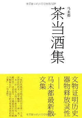 茶当酒集.pdf